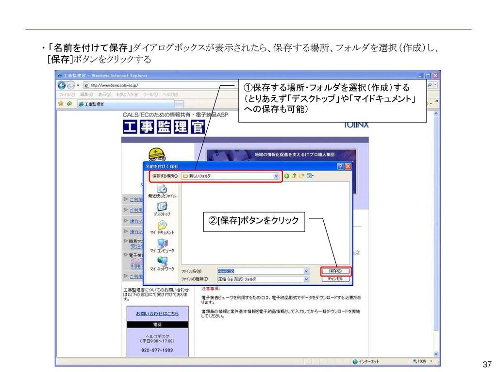 ・ 「ダウンロードの完了」ダイアログボックスが表示されたら、[フォルダを開く]ボタンをクリックする